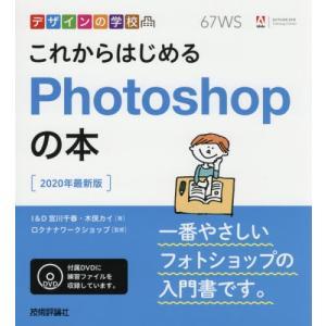【送料無料選択可】これからはじめるPhotoshopの本 2020最新版 (デザインの学校)/宮川千...