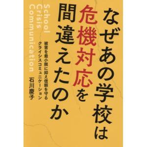 本 雑誌 なぜあの学校は危機対応を間違えたのか 被害を最小限に抑え信頼を守るクライシスコミュニケーション 石川慶子 著の商品画像 ナビ