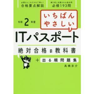 [本/雑誌]/いちばんやさしいITパスポート絶対合格の教科書+出る順問題集 令和2年度/高橋京介/著|neowing