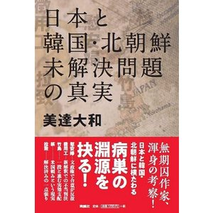 日本と韓国・北朝鮮未解決問題の真実/美達大和/著(単行本・ムック)