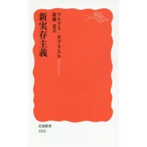 [本/雑誌]/新実存主義 / 原タイトル:NEO-EXISTENTIALISM (岩波新書 新赤版 ...