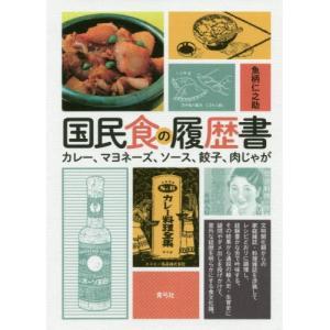 [本/雑誌]/国民食の履歴書 カレー、マヨネーズ、ソース、餃子、肉じゃが/魚柄仁之助/著