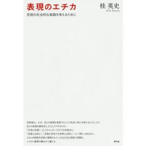 【送料無料選択可】[本/雑誌]/表現のエチカ 芸術の社会的な実践を考えるために/桂英史/著