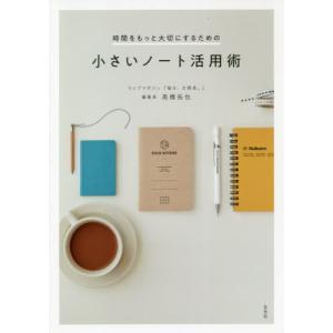 [本/雑誌]/小さいノート活用術 (時間をもっと大切にするための)/高橋拓也/著