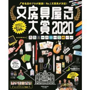 [本/雑誌]/2020 文房具屋さん大賞 (扶桑社MOOK)/扶桑社 neowing
