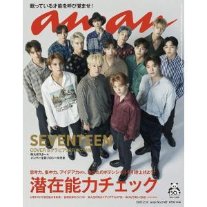 an・an (アンアン) 2020年2月12日号 【表紙】 SEVENTEEN 【特集】 潜在能力チ...