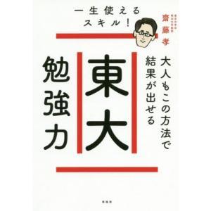 本 雑誌 大人もこの方法で結果が出せる東大勉強力 一生使えるスキル! 齋藤孝 著の商品画像|ナビ