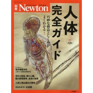 [書籍とのメール便同梱不可]/[本/雑誌]/人体完全ガイド 改訂第2版 (Newtonムック)/ニュートンプレス|neowing