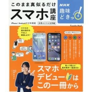 [本/雑誌]/NHK趣味どきっ! このまま真似るだけスマホ講座 (FUSOSHA)/池澤あやか/講師|neowing