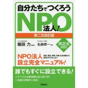 [本/雑誌]/自分たちでつくろうNPO法人! 認証、登記、税務、労働・社会保険から認定NPO法人まで...