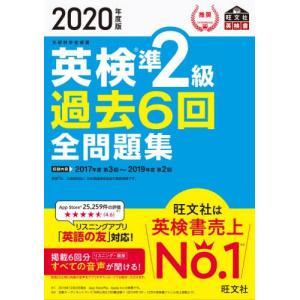 [本/雑誌]/英検準2級過去6回全問題集 文部科学省後援 2020年度版 (旺文社英検書)/旺文社