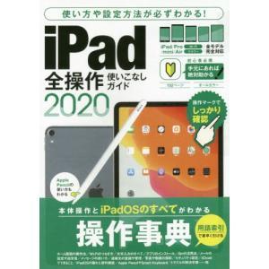 [書籍のゆうメール同梱は2冊まで]/[本/雑誌]/'20 iPad全操作使いこなしガイド/スタンダー...
