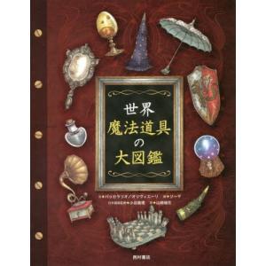 [本/雑誌]/世界魔法道具の大図鑑 / 原タイトル:Il grande libro degli oggetti magici/ピエルドメニコ・バッカラ