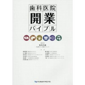 [本/雑誌]/歯科医院開業バイブル/荒井昌海/編集委員 指原利基/〔ほか〕著 neowing