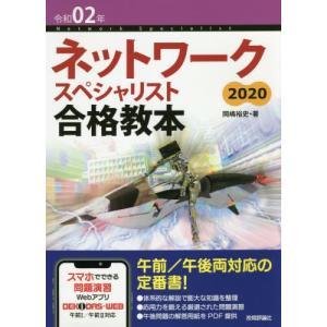 本 雑誌 ネットワークスペシャリスト合格教本 令和02年 岡嶋裕史 著の商品画像|ナビ