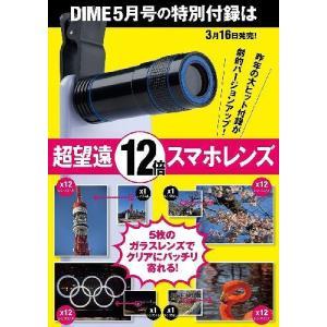 [本/雑誌]/DIME(ダイム) 2020年5月号/小学館(雑誌) neowing
