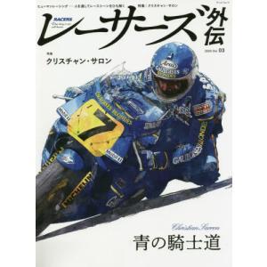 [本/雑誌]/レーサーズ外伝   3 (サンエイムック)/三栄書房(単行本・ムック) neowing