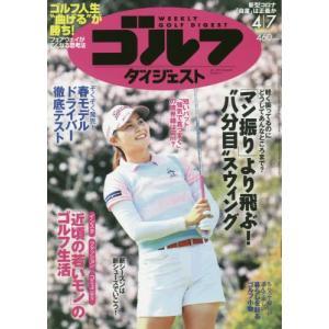 [本/雑誌]/週刊ゴルフダイジェスト 2020年4月7日号/ゴルフダイジェスト社(雑誌)