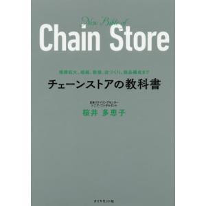 [本/雑誌]/チェーンストアの教科書 規模拡大、組織、数値、店づくり、商品構成まで/桜井多恵子/著