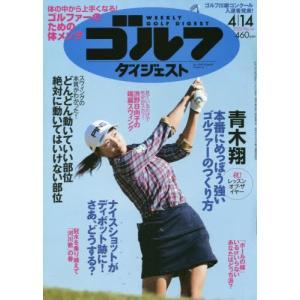 [本/雑誌]/週刊ゴルフダイジェスト 2020年4月14日号/ゴルフダイジェスト社(雑誌)
