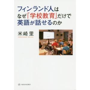 [本/雑誌]/フィンランド人はなぜ「学校教育」だけで英語が話せるのか/米崎里/著