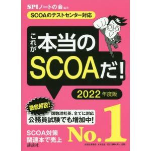 [書籍のゆうメール同梱は2冊まで]/[本/雑誌]/これが本当のSCOAだ! 2022年度版 (本当の...