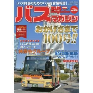 [本/雑誌]/BUS magazine 100 (バスマガジンMOOK)/講談社