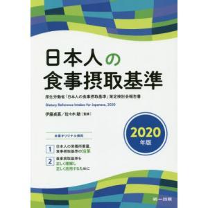 [本/雑誌]/日本人の食事摂取基準 2020/伊藤貞嘉/監修 佐々木敏/監修