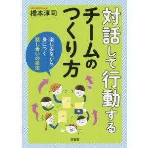 本 雑誌 対話して行動するチームのつくり方 楽しみながら身につく話し合いの技法 橋本淳司 著の商品画像 ナビ