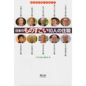 【送料無料選択可】[本/雑誌]/日本のものすごい10人の住職 (みんなに知ってほしい)/『月刊住職』編集部/編