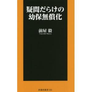 本 雑誌 疑問だらけの幼保無償化 扶桑社新書 前屋毅 著の商品画像|ナビ