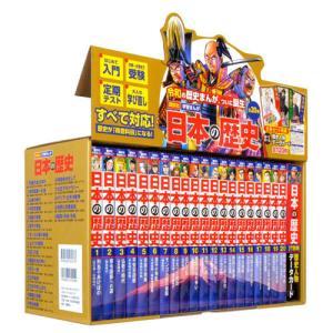 [本/雑誌]/[全巻セット] 学習まんが 日本の歴史 [全20巻セット/特典人物&出来事カード120...