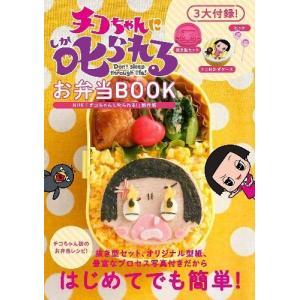 [本/雑誌]/チコちゃんに叱られる!お弁当BOOK/ワニブックス(単行本・ムック)