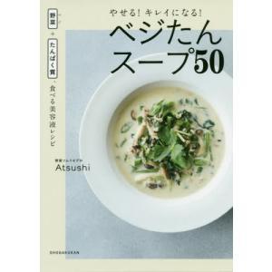 [本/雑誌]/やせる!キレイになる!ベジたんスープ50 野菜+たんぱく質、食べる美容液レシピ/Atsushi/著