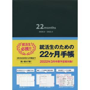 [書籍のゆうメール同梱は2冊まで]/[本/雑誌]/就活生のための22ヶ月手帳 ネイビー (2020.6〜2022.3)/メディア総研|neowing