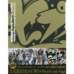 [本/雑誌]/ヒプノシスマイク -Division Rap Battle- オフィシャルガイドブック...