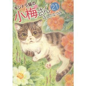 [書籍のゆうメール同梱は2冊まで]/[本/雑誌]/キジトラ猫の小梅さん 21 (ねこぱんちコミックス...