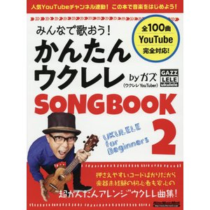 本 雑誌 かんたんウクレレSONG BOOK 2 RittorMusicMook ガズ 著の商品画像|ナビ
