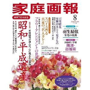 [本/雑誌]/家庭画報 2020年8月号/世界文化社(雑誌)