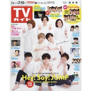 [本/雑誌]/週刊TVガイド(関東版) 2020年7月10日号 【表紙】 Hey! Say! JUMP/東京ニュース通信社(雑誌)