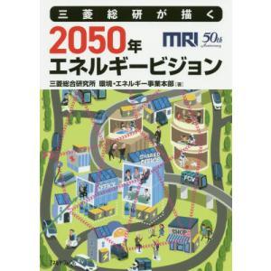 [本/雑誌]/三菱総研が描く2050年エネルギービジョン/三菱総合研究所環境・エネルギー事業本部/著