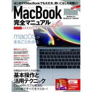 [書籍のゆうメール同梱は2冊まで]/[本/雑誌]/2020 MacBook完全マニュアル/スタンダー...