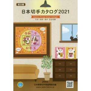 [本/雑誌]/日本切手カタログ 2021/日本郵便切手商協同組合カタログ編集委員会/編|neowing