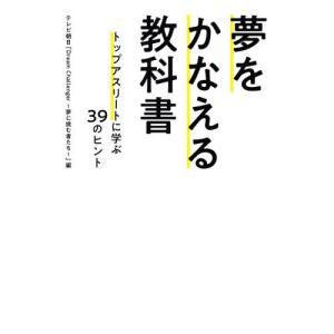 [本/雑誌]/夢をかなえる教科書 トップアスリートに学ぶ39のヒント/テレビ朝日「DreamChal...