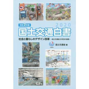 [本/雑誌]/'20 国土交通白書/国土交通省/編