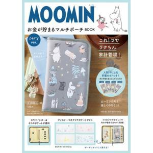 [本/雑誌]/MOOMIN お金が貯まるマルチポーチ BOOK [party ver.]/宝島社(単...