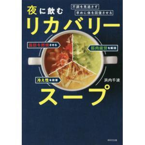 書籍のゆうメール同梱は2冊まで 本 雑誌 夜に飲むリカバリースープ 不調を見逃さず、早めに体を回復させる 浜内千波 著の商品画像|ナビ