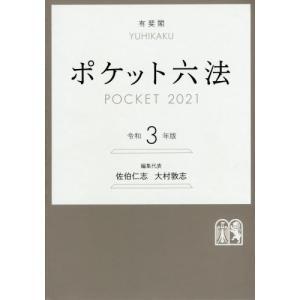 [本/雑誌]/令3 ポケット六法/佐伯仁志/編集代表 大村敦志/編集代表