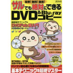 [書籍のゆうメール同梱は2冊まで]/[本/雑誌]/簡単! 無料! 確実! サルでも絶対にできるDVD&Blu-rayコピー (メディアックスMOOK)|neowing