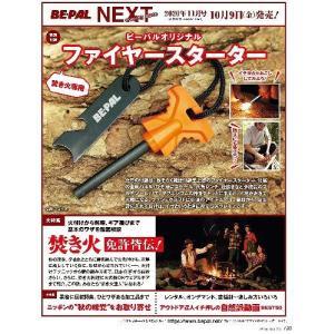 [本/雑誌]/BE-PAL (ビーパル) 2020年11月号 【表紙】 ヒロシ 【付録】 焚き火専用ファイヤースターター/小学館(雑誌)